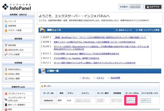 エックスサーバーに独自ドメインを登録する方法