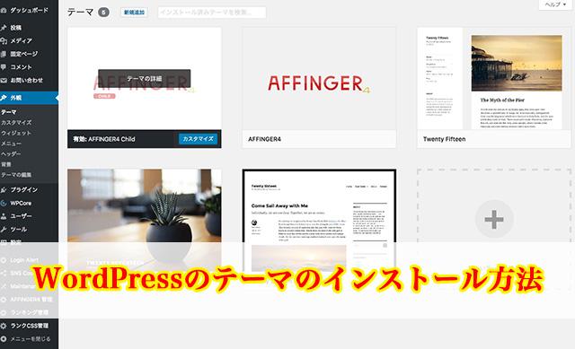 【WordPress設定編】テーマをインストールする方法とアフィリエイトにおすすめの無料テーマ