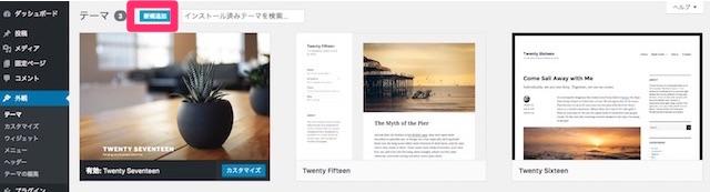 WordPressのテーマのインストール方法