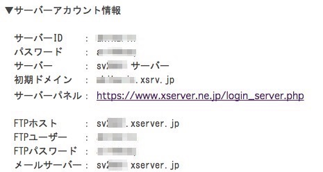 エックスサーバーのFTP接続情報
