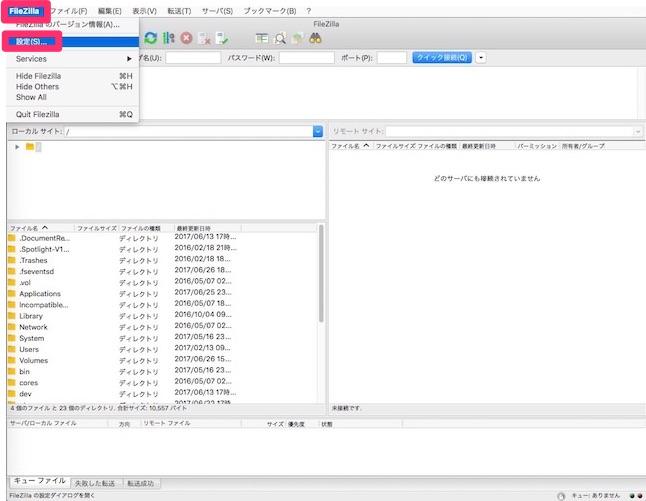 FilezillaでのSFTP設定方法