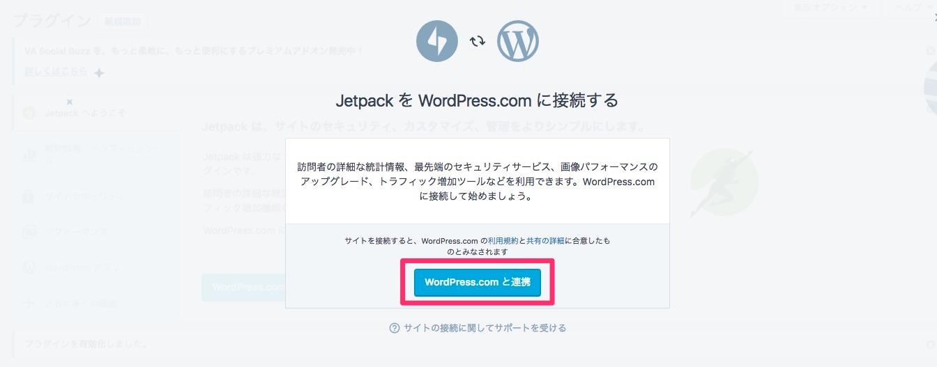 【2017年版】初心者でもわかる!Jetpackの設定方法