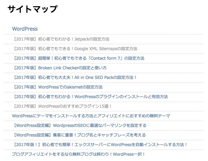 PS Auto Sitemapのスタイル一覧〜チェックリスト〜