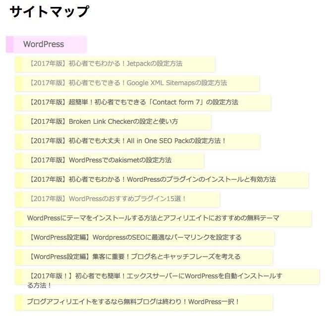 PS Auto Sitemapのスタイル一覧〜付箋〜