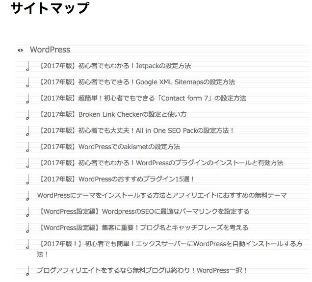 PS Auto Sitemapのスタイル一覧〜音符〜