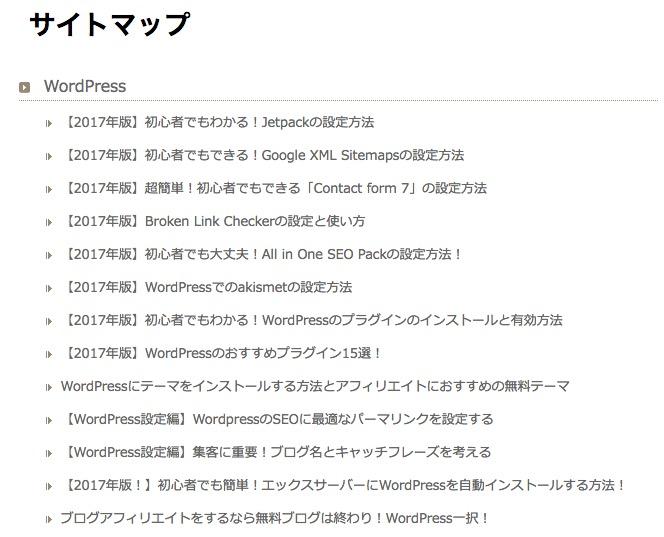 PS Auto Sitemapのスタイル一覧〜ビジネス〜