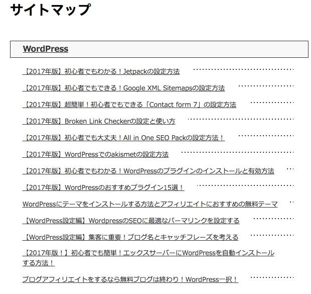 PS Auto Sitemapのスタイル一覧〜索引〜