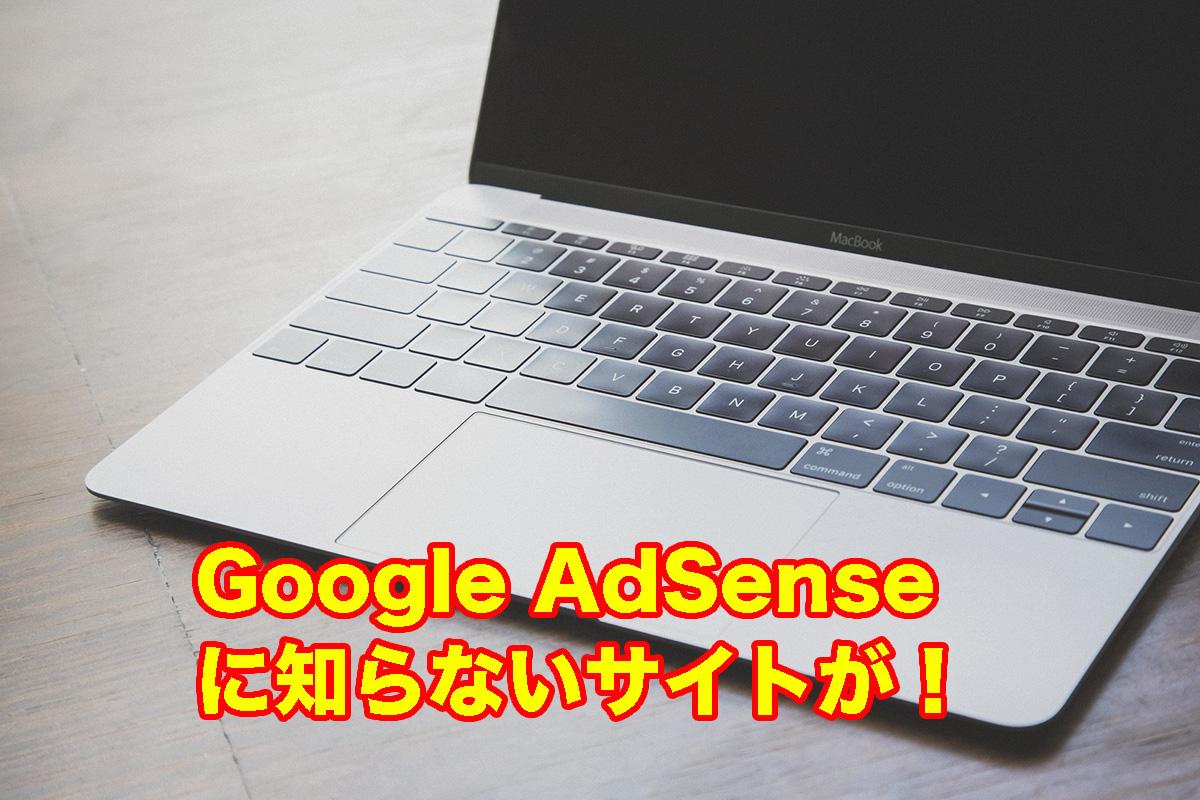 Google AdSenseのレポートに知らないサイトが表示された時の対処方法