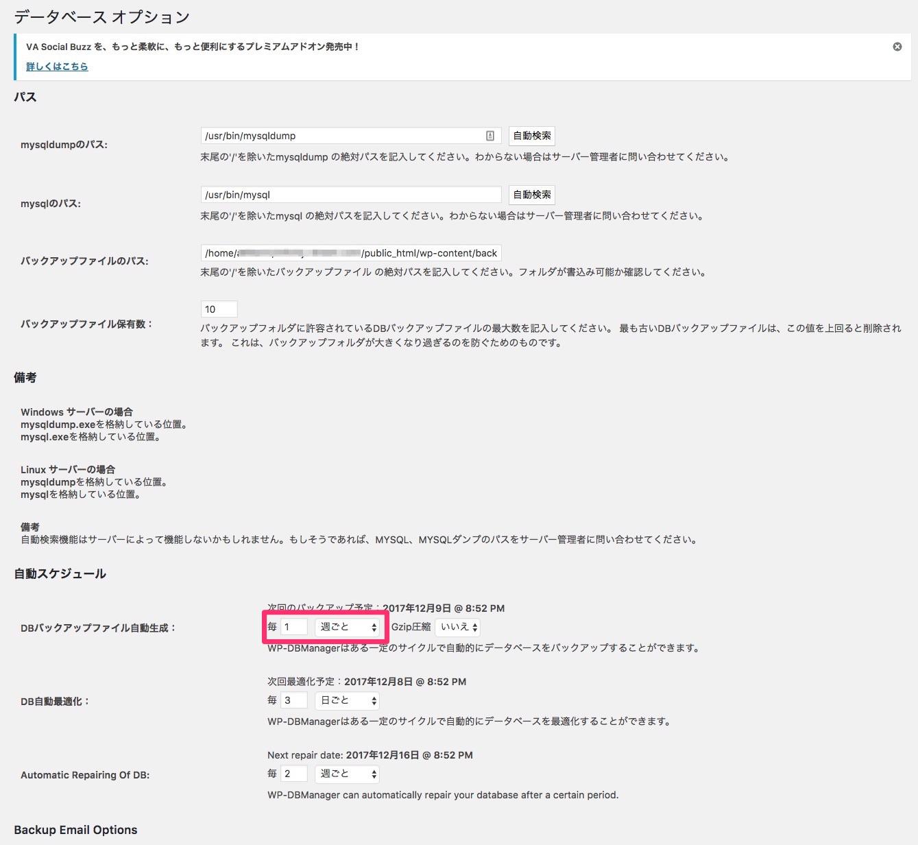 【2017年版】WordPressのデータベースのバックアップを取るWP-DBManagerの日本語化と使い方