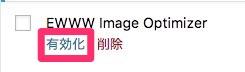 【2017年版】EWWW Image Optimizerの設定方法と使い方