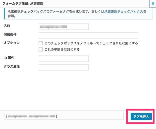 Contact Form 7の迷惑メール対策に鉄壁な対策方法