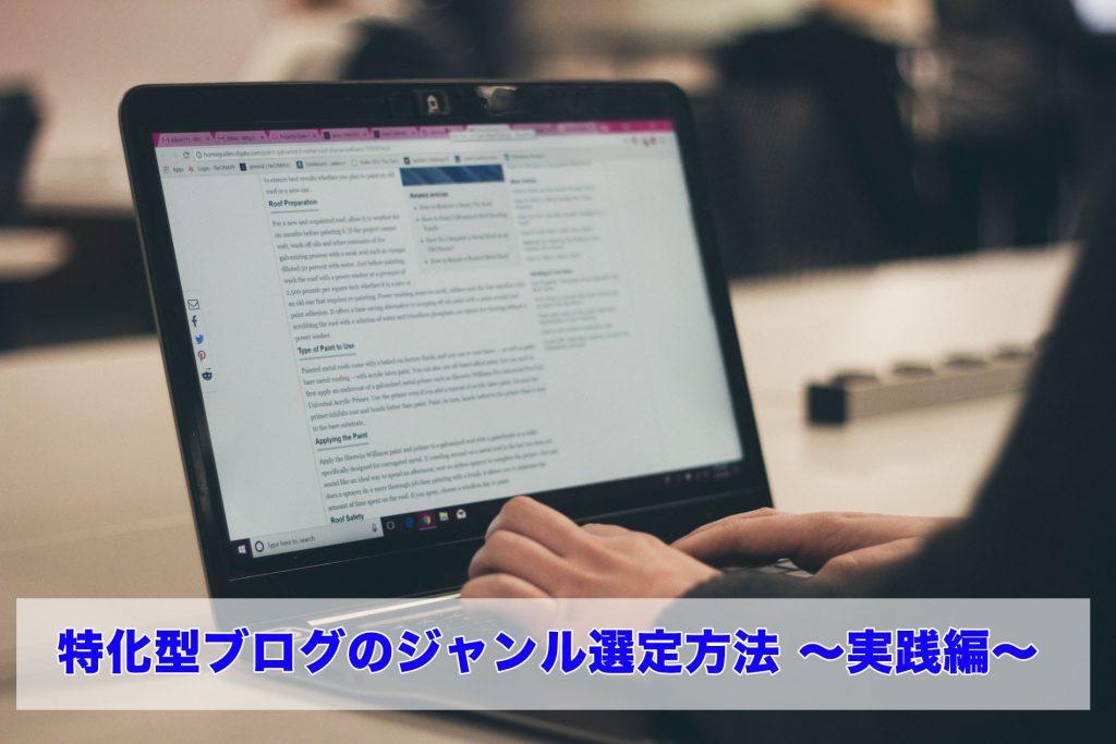 特化型ブログのジャンル選定方法 〜実践編〜