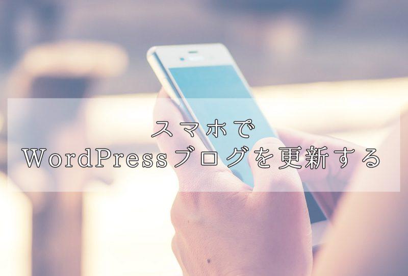スマホでWordPressブログを更新する方法