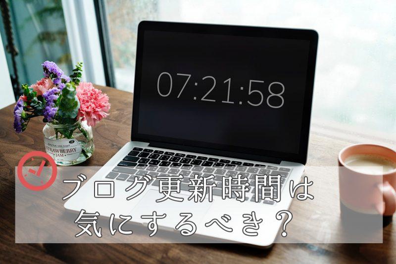 ブログの更新時間は重要?最適な時間帯はここ!