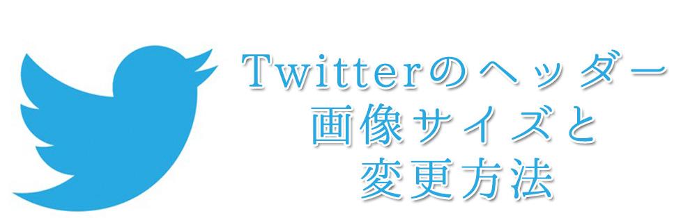 Twitterのヘッダー画像サイズと作成・変更方法