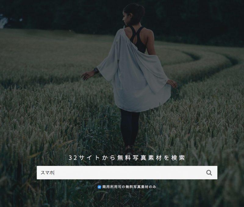 ブログ用の無料画像探しならO-DANが激しくおすすめ!