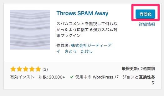 WordPressの英語スパムコメント対策2選