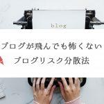 ブログが飛んだ時のためのブログリスク分散法