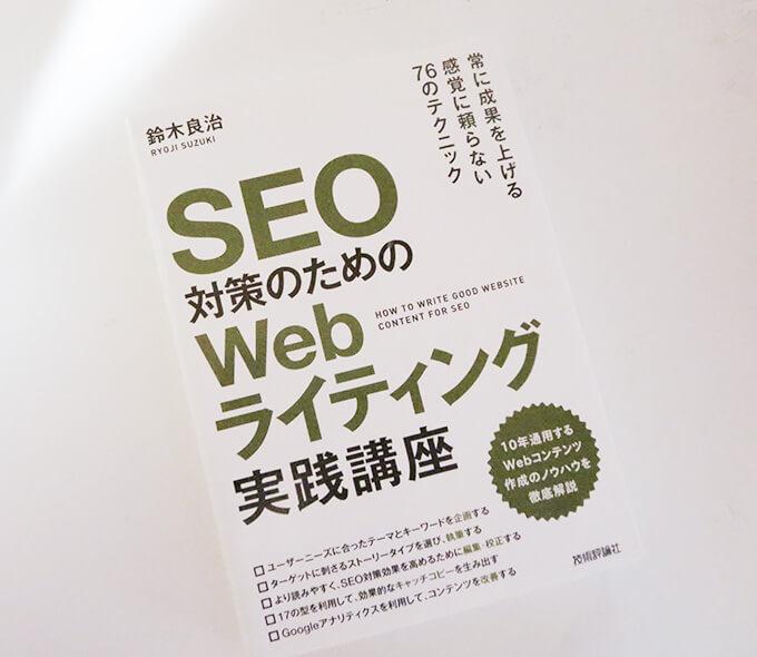 SEO対策のためのWebライティング実践講座・書評