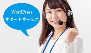 WordPressサポートサービス